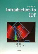 情報処理論入門(1)改訂版