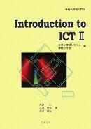 情報処理論入門(2(企業と情報システム情報化社)