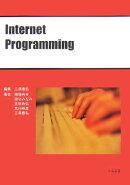 Internet programming(基礎編)