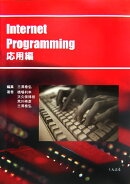 Internet programming(応用編)