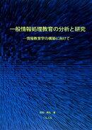 一般情報処理教育の分析と研究