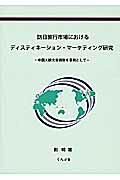 訪日旅行市場におけるディスティネ-ション・マ-ケティング研究