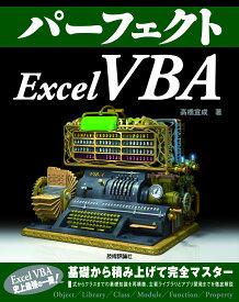 パーフェクトExcel VBA [ 高橋宣成 ]