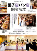 菓子店パン店開業読本