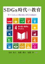 SDGs時代の教育:すべての人に質の高い学びの機会を [ 北村 友人 ]
