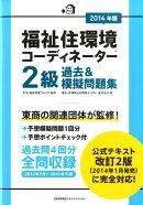 福祉住環境コーディネーター2級過去&模擬問題集(2014年版)