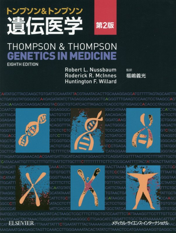トンプソン&トンプソン遺伝医学第2版 [ ロバート・L.ナスバウム ]