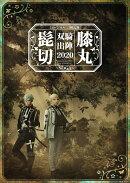 【予約】ミュージカル『刀剣乱舞』 髭切膝丸 双騎出陣 2020 〜SOGA〜【Blu-ray】