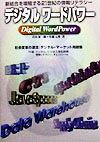 デジタルワードパワー