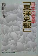 日本の変革「東洋史観」