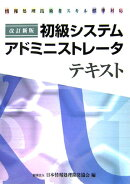 初級システムアドミニストレータテキスト 改訂新版第2版