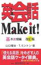 英会話make it!(基本表現編)改訂版 [ 山口俊治 ]