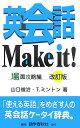 英会話make it!(場面攻略編)改訂版 [ 山口俊治 ]