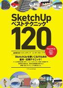 SketchUpベストテクニック120