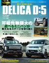 MITSUBISHI DELICA D:5 (ニューズムック スタイルRVドレスアップガイドシリーズ VO)