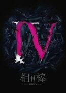 相棒 -劇場版IV- 首都クライシス 人質は50万人!特命係 最後の決断 DVD豪華版