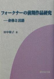 フォークナーの前期作品研究 身体と言語 [ 田中敬子 ]