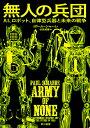 無人の兵団 AI、ロボット、自律型兵器と未来の戦争 [ ポール・シャーレ ]