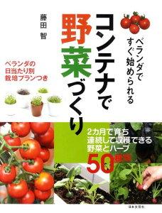 コンテナで野菜づくり ベランダですぐ始められる (実用best books) [ 藤田智 ]