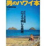 男のハワイ本 (エイムック 別冊Lightning Vol.228)