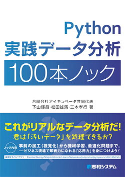 Python 実践データ分析 100本ノック