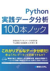 Python 実践データ分析 100本ノック [ 下山 輝昌 ]