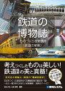 図説鉄道の博物誌 ものづくり遺産(鉄道の革新) [ 石田正治 ]