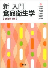新 入門食品衛生学(改訂第4版) [ 松岡 麻男 ]