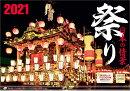 【楽天ブックス限定特典付】祭り 日本の情景 2021年 カレンダー 壁掛け 風景