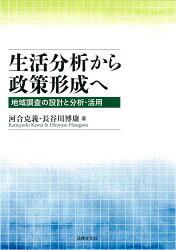 生活分析から政策形成へ