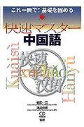 快速マスター中国語 これ一冊で基礎を固める ([CD+テキスト]) [ 植田一三 ]