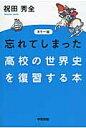 忘れてしまった高校の世界史を復習する本カラー版 [ 祝田秀全 ]