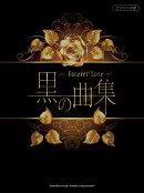ピアノソロ 黒の曲集 〜Forever Love〜
