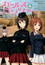 ガールズ&パンツァーコミックアンソロジーSIDE:黒森峰女学園 (IDコミックス DNAメディアコミックス) [ アンソロ…
