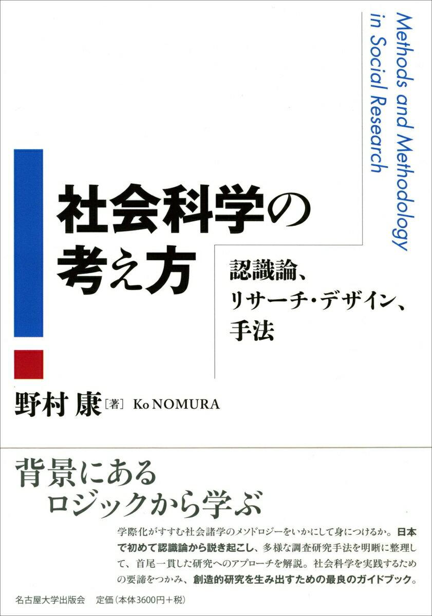 社会科学の考え方 認識論、リサーチ・デザイン、手法 [ 野村康 ]