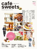 cafe-sweets (カフェースイーツ) vol.187