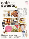 cafe-sweets (カフェースイーツ) vol.187 (柴田書店MOOK) [ 柴田書店 ]