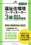 福祉住環境コーディネーター3級過去&模擬問題集(2014年版)