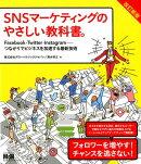 SNSマーケティングのやさしい教科書。改訂新版