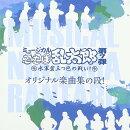 ミュージカル「忍たま乱太郎」第7弾〜水軍砦三つ巴の戦い!〜