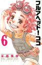 フルアヘッド!ココ ゼルヴァンス(6) (少年チャンピオンコミックス BESSATSU) [ 米原秀幸 ]