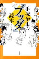 手塚治虫の『ブッダ』読本