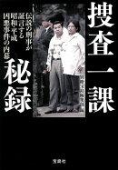 捜査一課秘録 伝説の刑事が証言する昭和・平成 凶悪事件の内幕