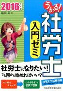 うかる!社労士入門ゼミ(2016年度版)