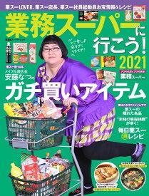 業務スーパーに行こう 2021 (双葉社スーパームック)