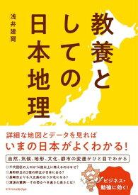 教養としての日本地理 [ 浅井 建爾 ]