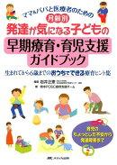 月齢別 発達が気になる子どもの早期療育・育児支援ガイドブック