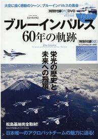 ブルーインパルス60年の軌跡 完全保存版 大空に描く感動のシーン、ブルーインパル (EIWA MOOK)