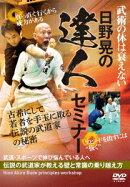 日野晃の達人セミナー 古希にして若者を手玉に取る伝説の武道家の秘密