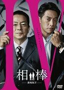 相棒 -劇場版IV- 首都クライシス 人質は50万人!特命係 最後の決断 DVD通常版